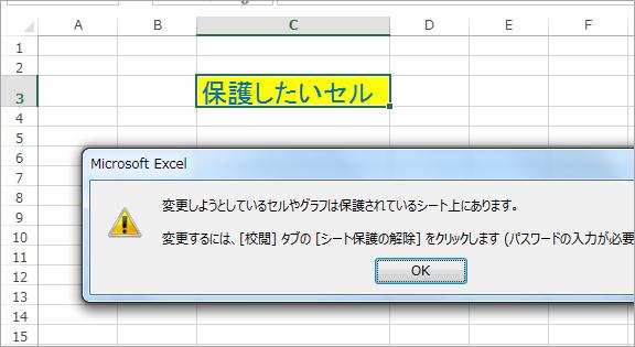 [EXCEL]一部のセルだけ保護する方法|EXCEL屋(エクセルや)