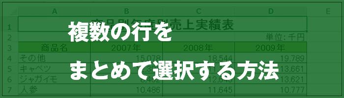 行 選択 ショートカット エクセル 【パソコン仕事術】Excelで行・列全体をすばやく選択できるショートカットキー