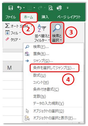 Excel 空白セルを一括削除する方法 Excel屋 エクセルや