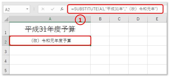 ①セルA2へ「\u003dSUBSTITUTE(A1,\u201d平成31年\u201c,\u201d(改)令和元年\u201c)」と入力します。